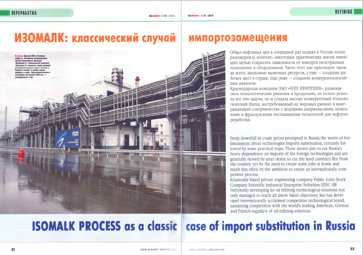 Oil Market 01 2016 Isomalk process of classic case of import substitution in Russia